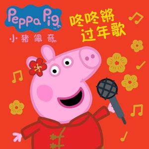 小猪佩奇咚咚锵过年歌