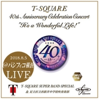 40th Anniversary Celebration Concert It's a Wonderful Life! Complete Editionの画像